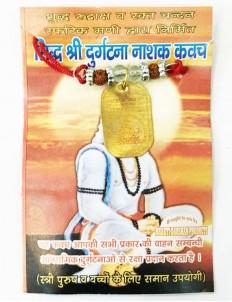 Sidh Shri Durghatna Nashak Kavach (सिद्ध श्री दुर्घटना नाशक कवच)