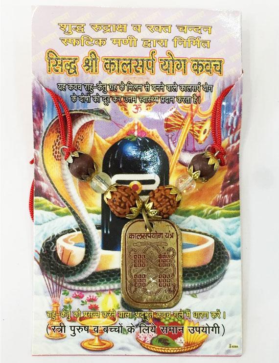 Sidh Shri Kaal Sarp YOG Kavach (सिद्ध श्री काल सर्प योग कवच)