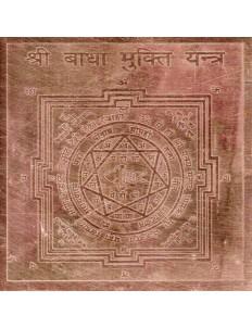 Shri Badha Mukti Yantra- बाधा मुक्ति यन्त्र