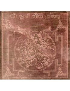 Shri Durga Bisa Yantra - श्री दुर्गा बीसा यंत्र