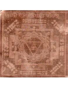 Shri kanakdhara yantra - कनकधारा यंत्र