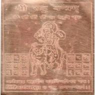 Rahu Yantra - राहु यंत्र