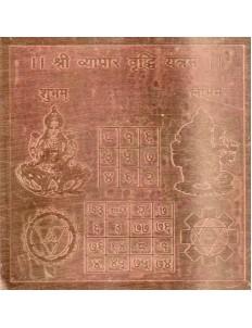 Shri Vyapar Vridhi Yantra